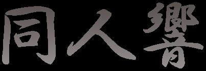 同人響サイトロゴ