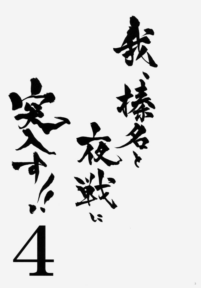 02hibiki16020508