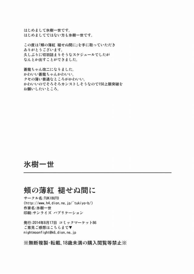 25hibiki16072005