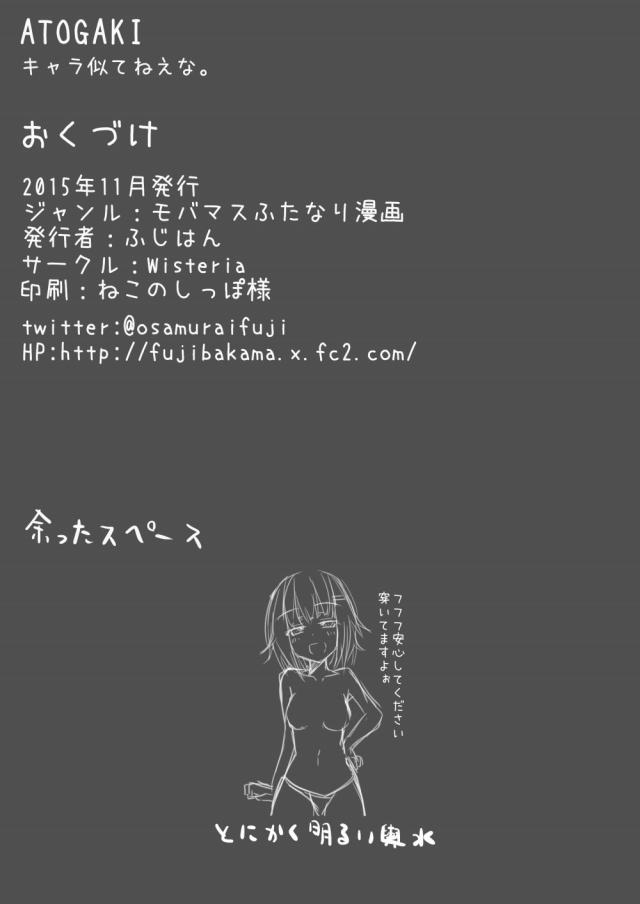 22hibiki16110117