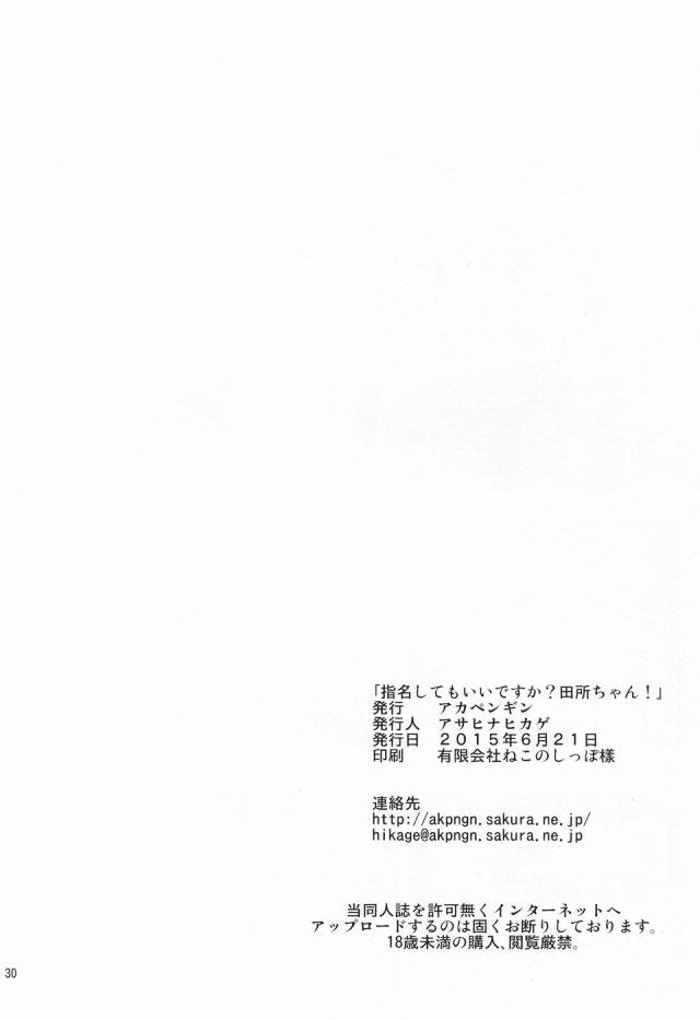 29hibiki16111531